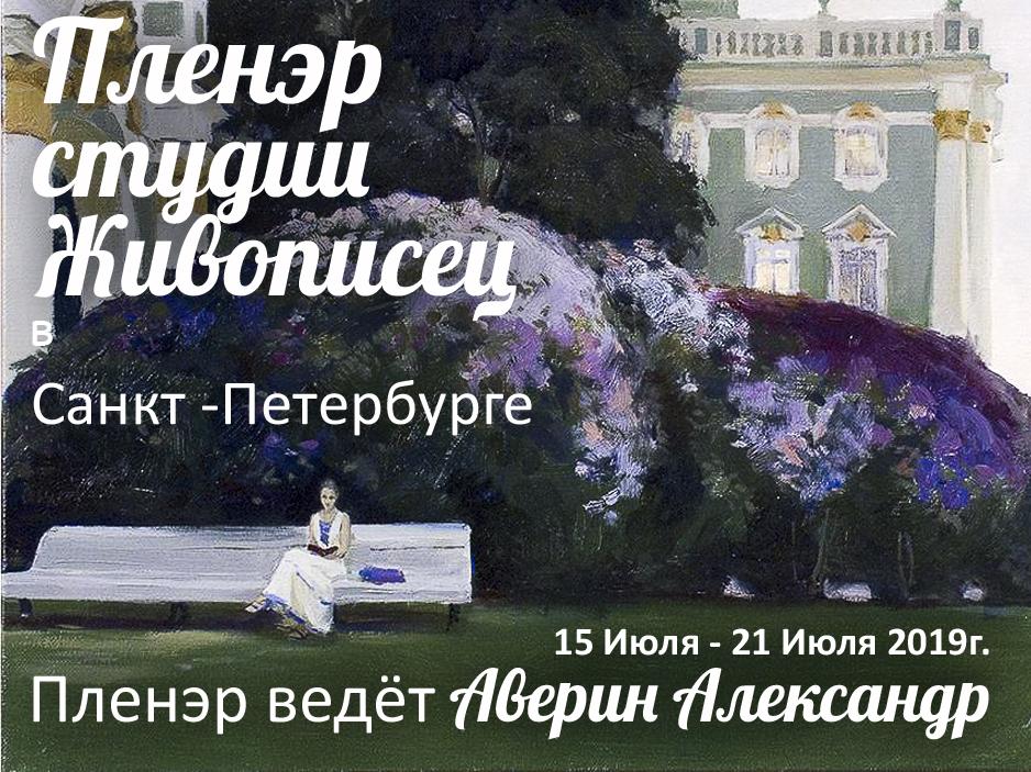 Пленэр в СПб